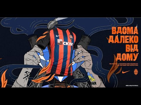Home away from home. FC Shakhtar new home kit