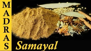 Garam Masala Recipe in Tamil |  How to make Garam Masala Powder at home