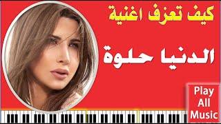 523- تعليم عزف اغنية الدنيا حلوة - نانسي عجرم
