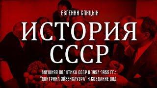 """Евгений Спицын. """"Внешняя политика СССР в 1953-1955 гг.: """"доктрина Эйзенхауэра"""" и создание ОВД"""""""