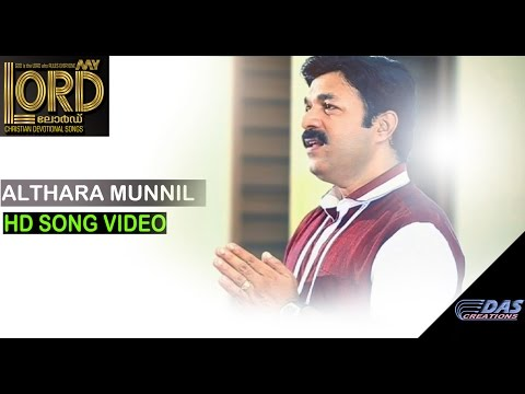 My Lord | Althara Munnil Song Video, Wilson Piravom | Christian Devotional