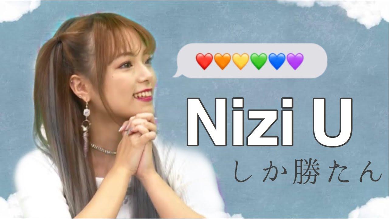【NiziProject】皆さんと共感したいです。