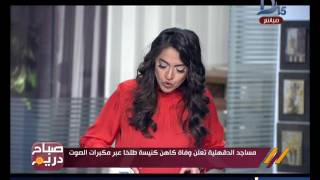 صباح دريم | يوم حزين في طلخا.. مساجد الدقهلية تعلن وفاة كاهن كنيسة عبر مكبرات الصوت