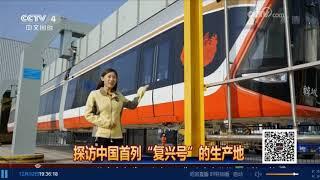 《美麗中國任我行》走進高鐵創新之城-青島四方 [CCTV-4]