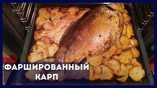 ФАРШИРОВАННЫЙ КАРП рыба запеченная в духовке с картошкой как приготовить рецепт Baked Fish