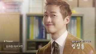 「キム課長」予告映像4