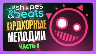 ХАРДКОРНЫЕ МЕЛОДИИ! ✅ Just Shapes and Beats Прохождение #1