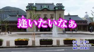 『逢いたいなぁ』市川由紀乃 カバー 2019年7月3日発売