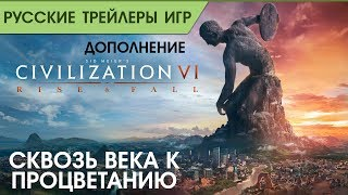 Video Civilization VI  Rise and Fall - Русский трейлер дополнения (озвучка) download MP3, 3GP, MP4, WEBM, AVI, FLV Januari 2018