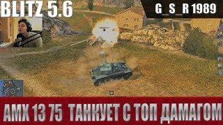 WoT Blitz - Сошел с ума на AMX 13 75. Это реально сложно- World of Tanks Blitz (WoTB)