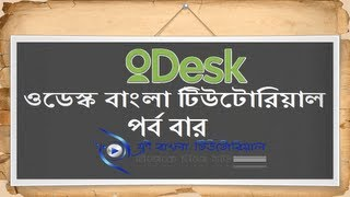 oDesk Bangla Tutorial (Part-12)