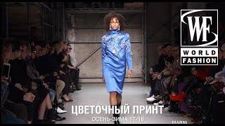 видео Цветочный принт в одежде 2018: фото, модные тенденции и тренды
