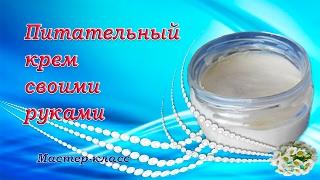 Питательный крем для лица своими руками / Как сделать / Мастер-класс
