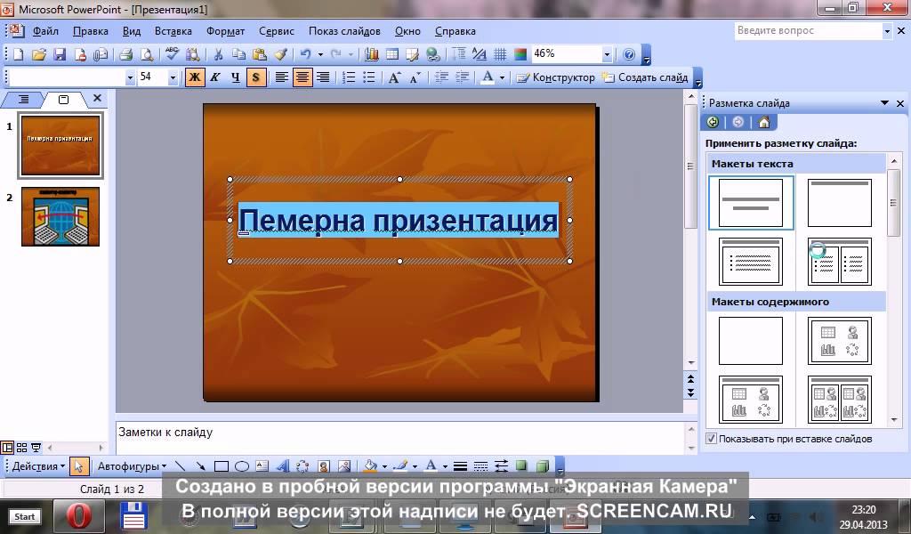 Как сделать фон в опен офис презентации фото 162