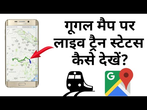 How To Check Live Train Status On Google Map,