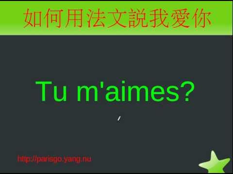 用法文說我愛你 how to say i love you in french - YouTube