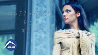 Mazzakyan   Как жаль  Музыка Кавказа 2016 NEW