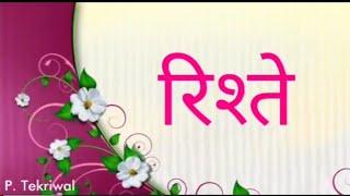 Suvichar - Rishte  (Hindi Quotes) सुविचार - रिश्ते  (अनमोल वचन - Anmol Vachan)  Part - 01
