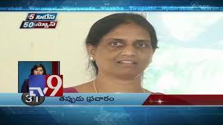 5 Cities 50 News || Top News || 14-12-18 - TV9 thumbnail