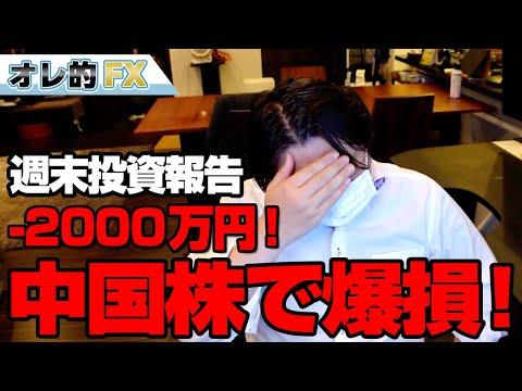 FX、-2000万円!!中国株の大暴落で爆損した!!!