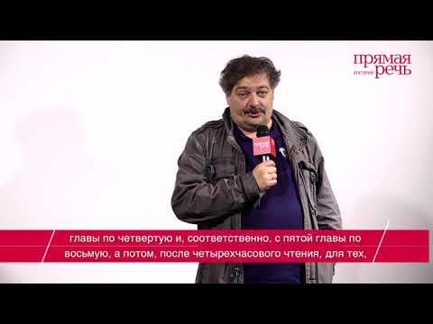 07.06.18 Дмитрий Быков