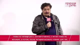 07.06.18 Дмитрий Быков «Весь Онегин» (14+)
