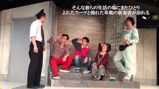 ぬいぐるみハンタープロデュース公演 『野良な犬ほど夜光る』舞台映像を...