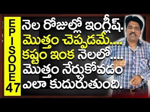 Spoken English Classes In Telugu Episode 47