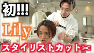 【4K】初のLilyスタイリストカット!! 初のイルミナカラーで実験!!