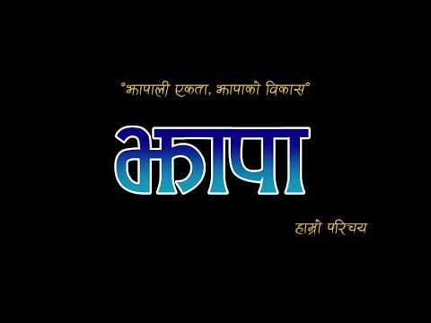 Documentary of Jhapali samaj Australia