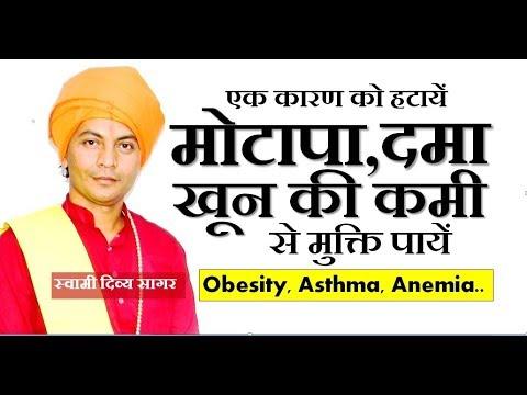 एक कारण को हटायें मोटापा, दमा, खून की कमी से मुक्ति पायें !! स्वामी दिव्य सागर Obesity, Asthma
