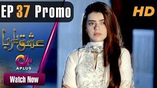 Ishq Ya Rabba - Episode 37 Promo | Aplus Dramas | Bilal Qureshi, Srha Asghar, Fatima