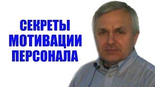 Секреты мотивации персонала. Бизнес-урок №4 Сергея Куранова