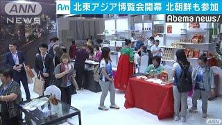 中国で博覧会 北朝鮮は規模縮小 海産物禁輸が響く(19/08/23)