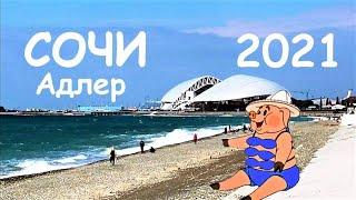 Прогулка у Черного моря Адлер Сочи что и как 2021