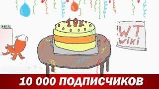 10 000 подписчиков + конкурс