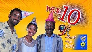 Ethiopia: ዘጠነኛው ሺህ ክፍል 10  - Zetenegnaw Shi sitcom drama Part 10