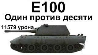 E100. Один Против Десяти! 11579 Урона. Колобанов. 10 Фрагов.