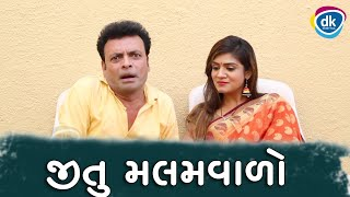 Jitu Malamvalo | Aarti Bhavsar |Comedy Video 2018 |Jokes Tamara Style Aamari