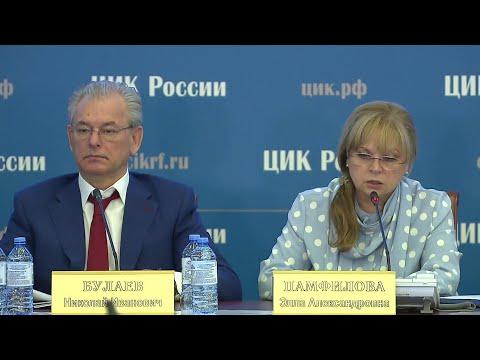 Последние данные из Центризбиркома об итогах Единого дня голосования, который прошел 8 сентября в РФ