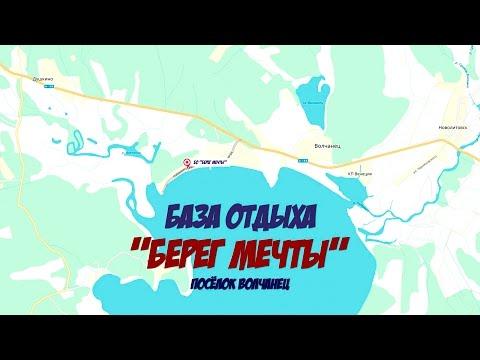 """База отдыха """"Берег мечты"""" (посёлок Волчанец)"""