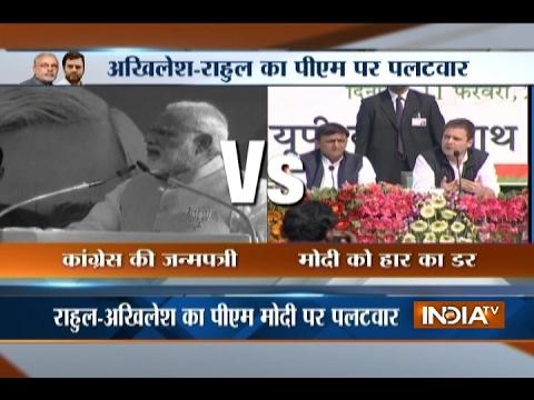 Akhilesh and Rahul Gandhi Target PM Modi during Launch of Common Minimum Programme