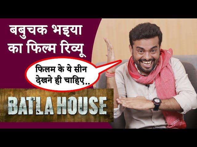 Batla House Movie Review, सीधी बात नो बकवास   John Abraham   Mrunal Thakur   Ravi Kishan