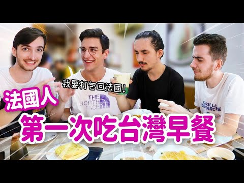 FRENCH PEOPLE FIRST TIME EATING TAIWANESE BREAKFAST