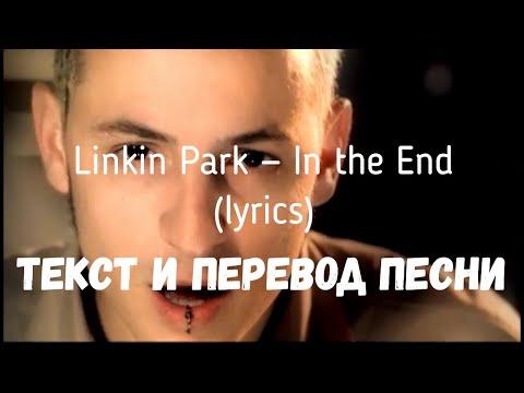 Linkin Park — In the End (lyrics текст и перевод песни)