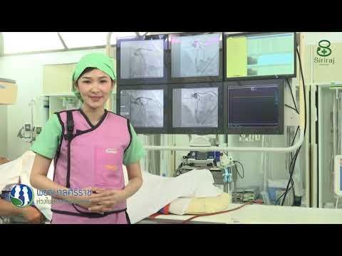 รายการพยาบาลศิริราชห่วงใยสุขภาพประชาชน การตรวจสวนหัวใจเพื่อวินิฉัยหรือรักษาโรคหลอดเลือดแดงโคโรนารีย์