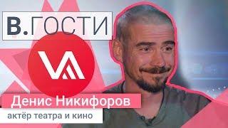 «В. Гости» Денис Никифоров