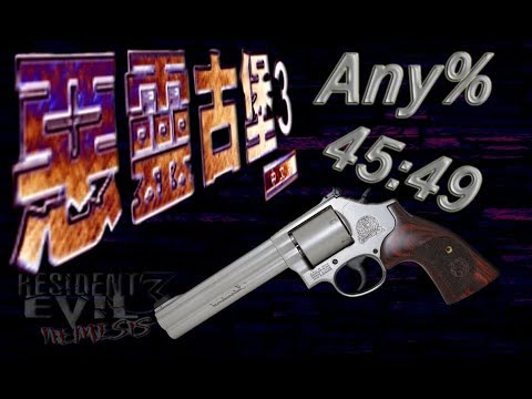 Resident Evil 3 Nemesis - Magnum Route ( Taiwan 45:49min )