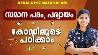 സമാനപദം#paryayam #ardham #malayalamKerala PSC Preliminary Friendly PSC