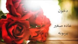 اغاني يمنية ودان ودان ودانه - عاده صغير يربونه - دخون
